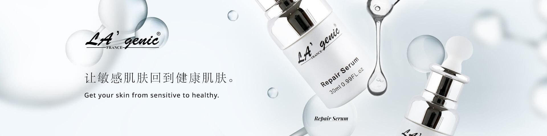 Repair Serum