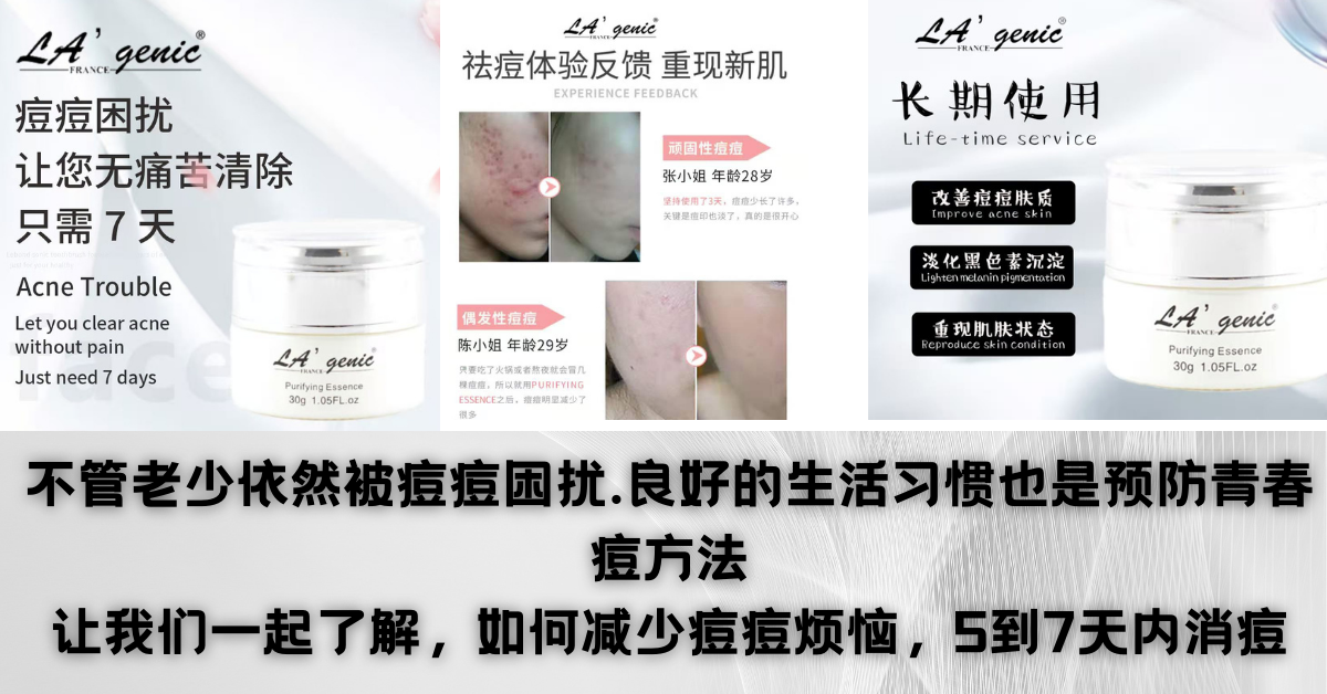 Purifying Essence  暗疮膏  | LA' genic | Salon Beauty Products Supply |