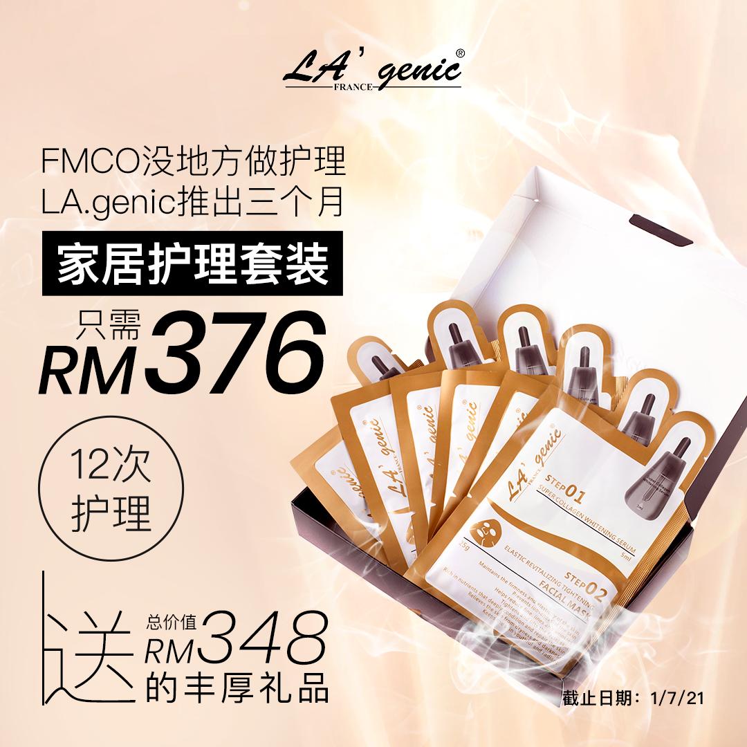 没有FMCO绝不会看到这么火爆丰厚礼品,所以绝不能错过的机会,三个月家居护理套装 只需购买二盒,经典二合一蚕丝面膜rm376 送出价值rm348丰厚礼品