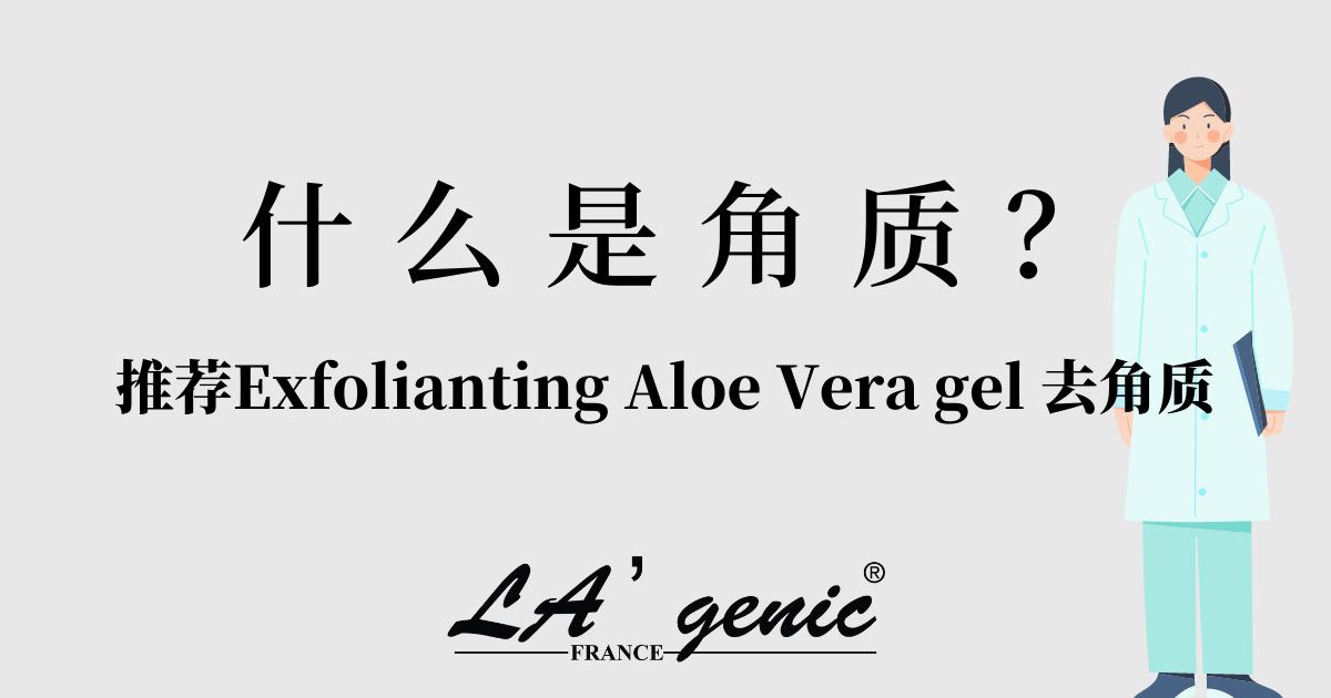 什么是角质?推荐Exfolianting Aloe Vera gel 去角质